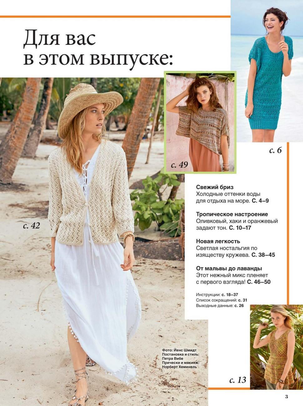 Журнал вязание Сабрина (1)