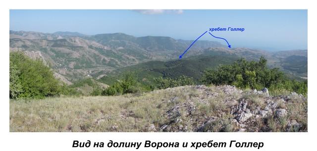 301B-VID-NA-DOLINU-VORONA-I-KREBET-GOLLE