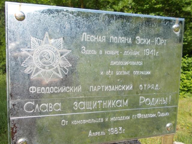 383-PAMYTNIK-PARTIZANAM-NA-POLYNE-ESKI-Y