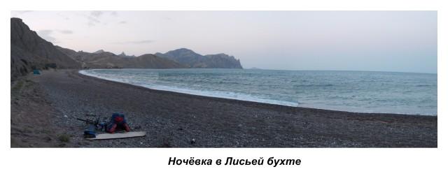 396A-NOCEVKA-V-LISEI-BUKTE.md.jpg