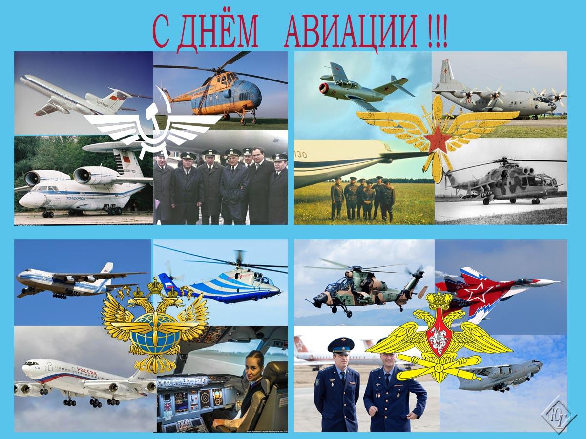 С днём авиации!