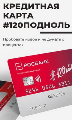 Кредитная карта-120 дней под 0%