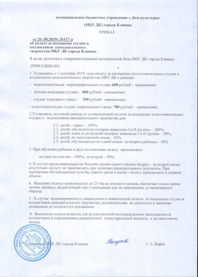 PRIKAZ-OT-26-08-2019G-117A-OB-OPLATE-ZA-POSESENIE-STUDII-I-KOLLEKTIVOV-SAMODEYTELNOGO-TVORCESTVA-NA-2019-2020-UC-GOD.md.jpg