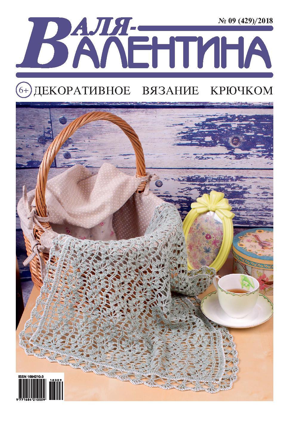Журнал по вязанию крючком Валя-Валентина №9 2018