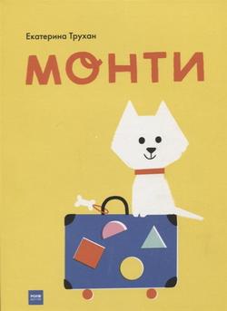 монти1