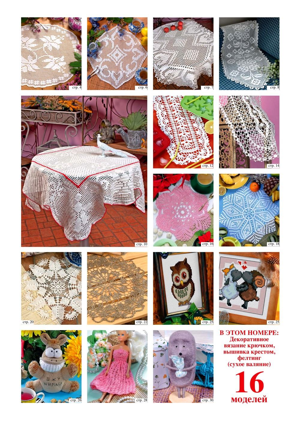 Валя-Валентина №15 2017. Декоративное вязание крючком (2)