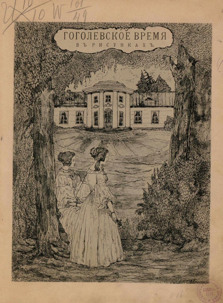 «Гоголевское время в рисунках». Оригинальные рисунки графа Я. П. де Бальмена. 1909