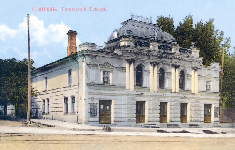Kursk_Theatre_1914.jpg