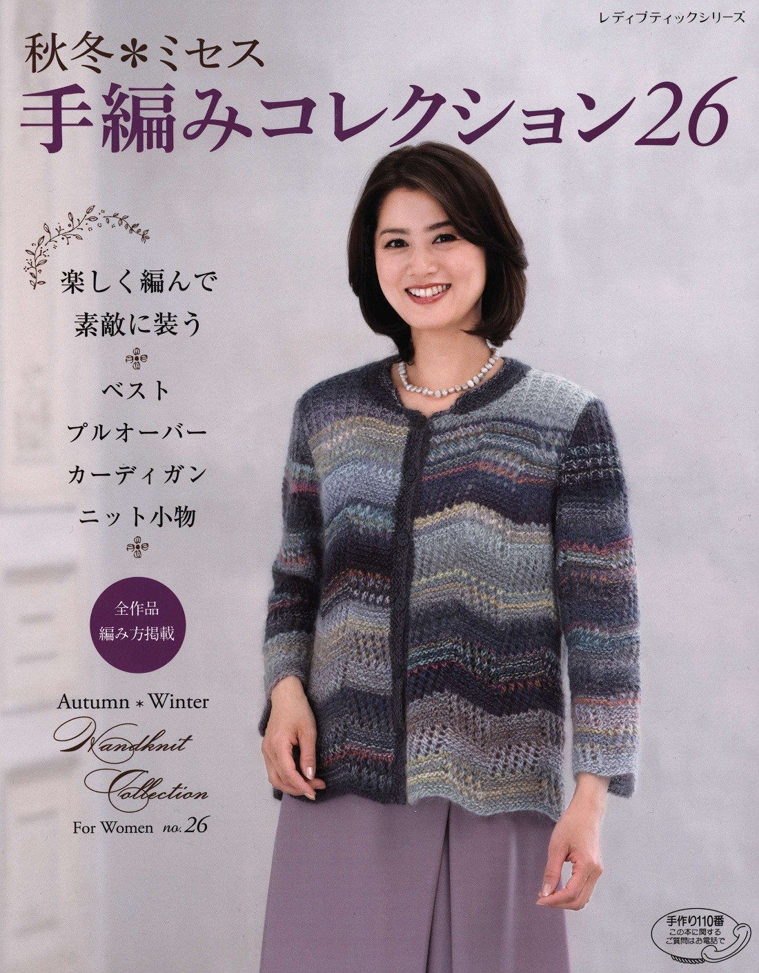 Японский журнал по вязанию «Lady Boutique Series» №4823 2019