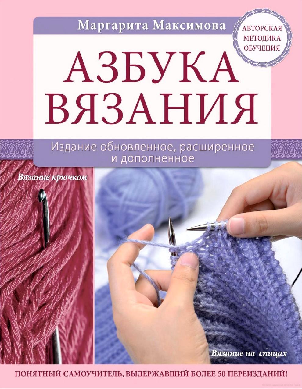 Книга по вязанию «Азбука вязания»
