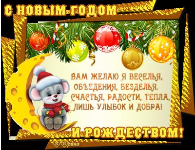 С Н годом и рождеством1