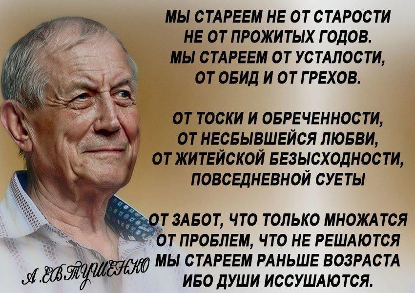 E.EVTUSENKO---MY-STAREEM-NE-OT-STAROSTI.jpg