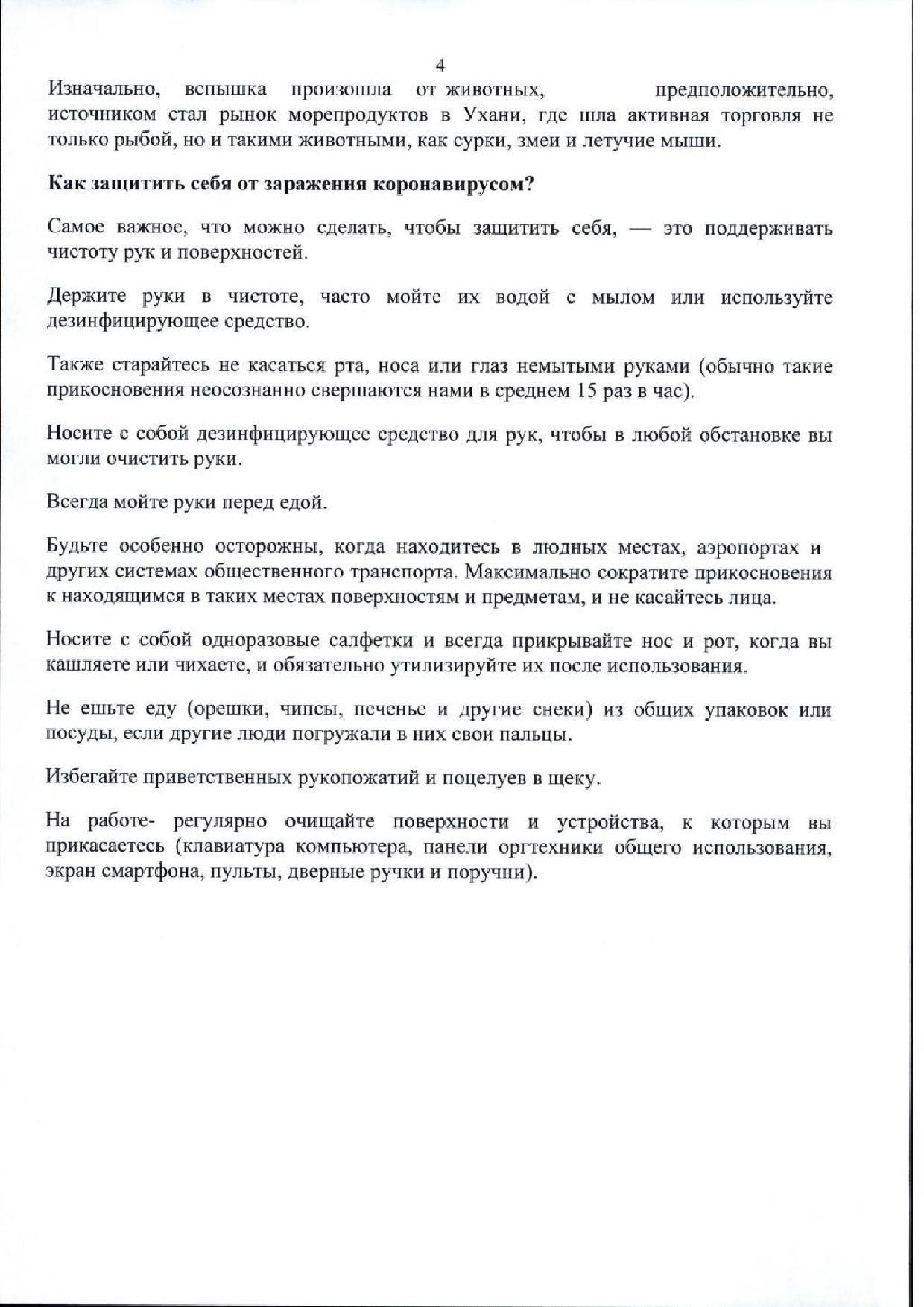 Page_00004f62bc3b3e46c074e.jpg