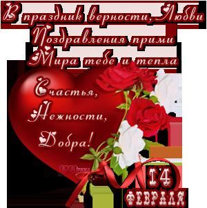 С 20 9 В праздник верности, любви3