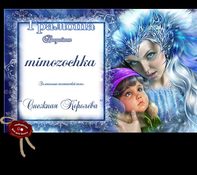 mimozochka.png
